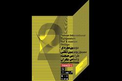 رونمایی از پوستر رسمی سمپوزیوم طراحی صحنه و لباس تهران