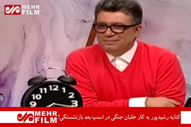 کنایه رشیدپور به کار خلبان جنگی در اسنپ بعد بازنشستگی!