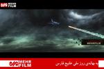 کلیپ ویژه روز ملی خلیج فارس