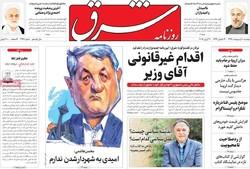 صفحه اول روزنامههای ۱۰ اردیبهشت ۹۷