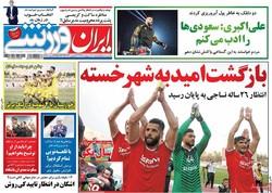 صفحه اول روزنامههای ورزشی ۱۰ اردیبهشت ۹۷