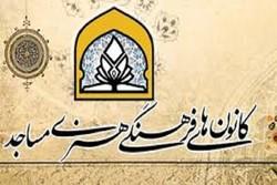 بیانیه کانونهای فرهنگی هنری مساجد کشور به مناسبت ۱۳ آبان