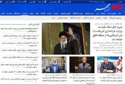طراحی سایت جدید مهر