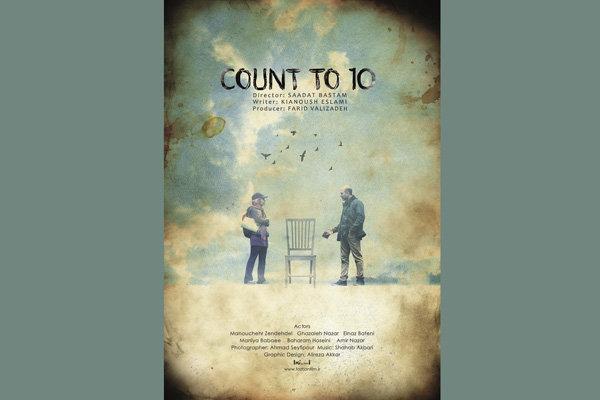 طراحی پوستر برای «تا ۱۰ بشمار»