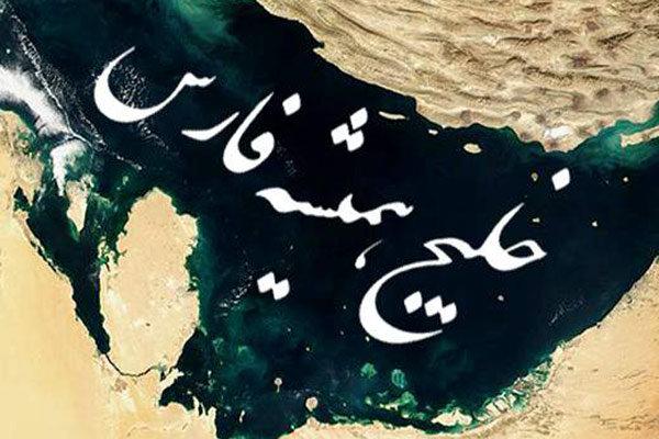 """بريطانيا تسعى إلى طمس حقيقة تسمية """"الخليج الفارسي"""" في دراساتها ومصادرها"""