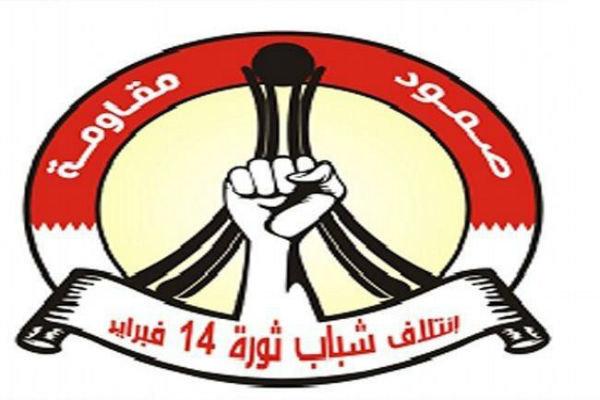 حركة أنصار شباب ثورة 14 فبراير تحيي صمود وثبات شباب ثورة البحرين