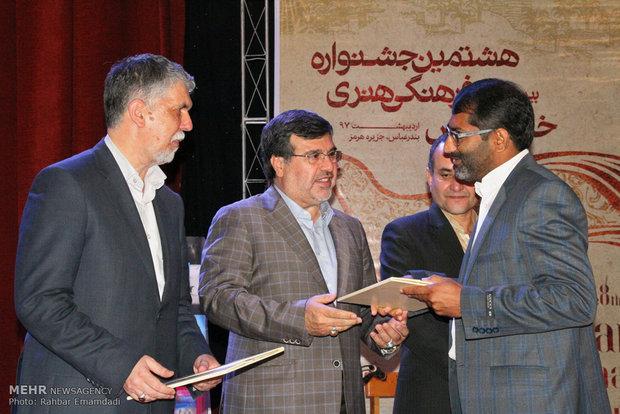 هشتمین جشنواره بین المللی فرهنگی هنری خلیج فارس
