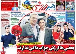 صفحه اول روزنامههای ورزشی 11اردیبهشت ۹۷