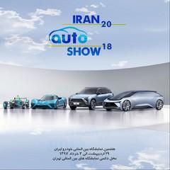 Iran Auto Show 2018
