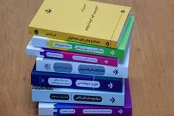 کتاب های پژوهشکده علوم اجتماعی و مطالعات فرهنگی
