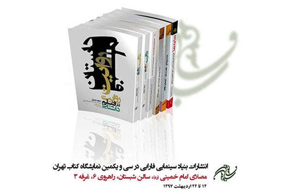 بنیاد سینمایی فارابی با ۵۴ عنوان اثر در نمایشگاه کتاب تهران