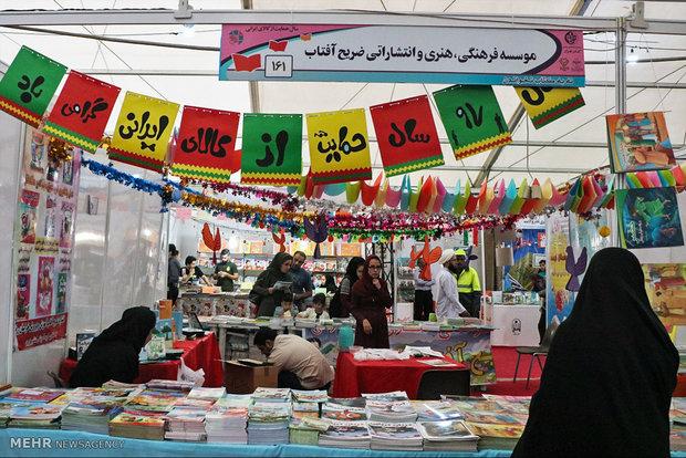 سی و یکمین نمایشگاه بینالمللی کتاب تهران