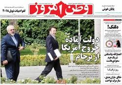 صفحه اول روزنامههای ۱۵ اردیبهشت ۹۷