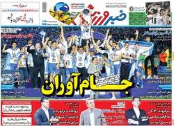 صفحه اول روزنامههای ورزشی ۱۵ اردیبهشت ۹۷