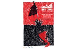 پوستر «آنتی گون» رونمایی شد/اجرای عمومی از ۱۶ اردیبهشت