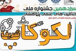 راهیابی ۲ دانش آموز رودسری به رقابت های لکوکاپ جهانی در امارات
