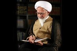 بزرگداشت آیت الله جوادی آملی در انجمن آثار و مفاخر فرهنگی