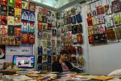 سی و یکمین نمایشگاه بین الملی کتاب تهران