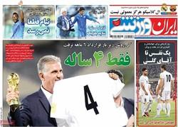 صفحه اول روزنامههای ورزشی ۱۶ اردیبهشت ۹۷