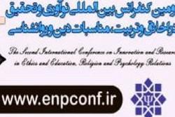 دومین کنفرانس بین المللی