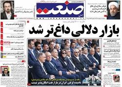 صفحه اول روزنامههای اقتصادی ۱۷ اردیبهشت ۹۷