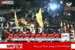فلم/ لبنان کے پارلیمانی انتخابات میں حزب اللہ اور اس کے اتحادیوں کی کامیابی