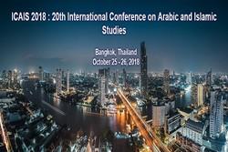 کنفرانس بینالمللی مطالعات عربی و تمدن اسلامی برگزار می شود