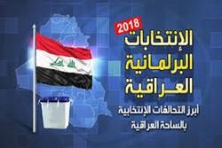 ائتلاف های النصر و الفتح در استان بصره پیشتاز هستند