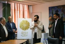 ازاحة الستار عن شعار العام الاربعين لثورة الاسلامية / صور