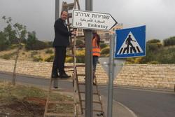 بدء مراسم نقل السفارة الأميركية إلى القدس