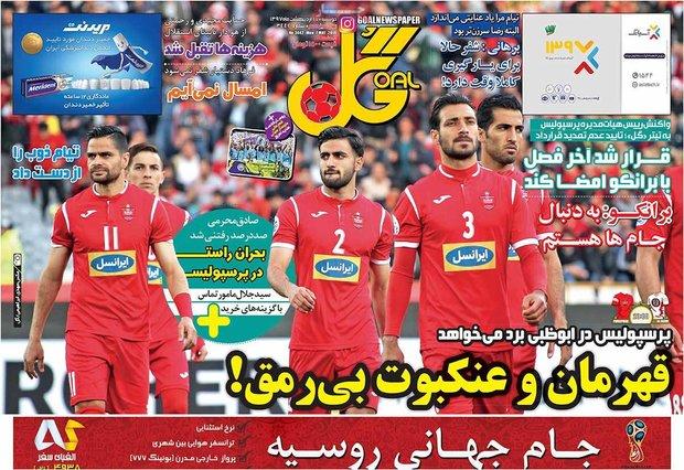 صفحه اول روزنامههای ورزشی ۱۷ اردیبهشت ۹۷