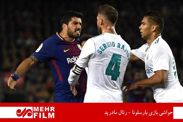 حواشی بازی بارسلونا - رئال مادرید