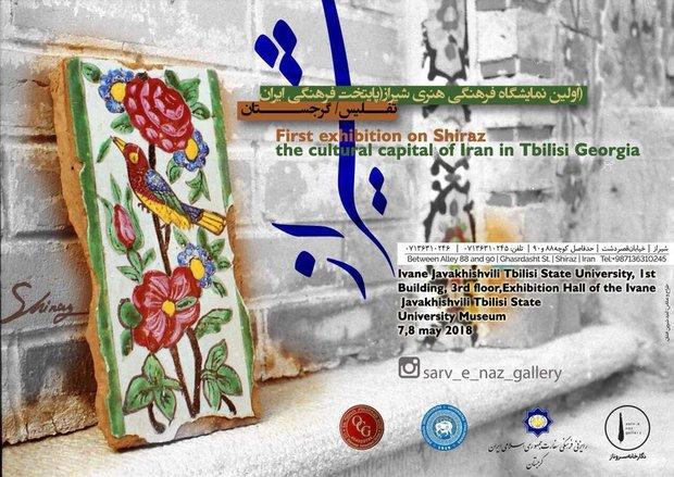 نمایش آثار هنرمندان شیرازی در دانشگاه 100 ساله تفلیس