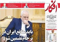صفحه اول روزنامههای ۱۸ اردیبهشت ۹۷