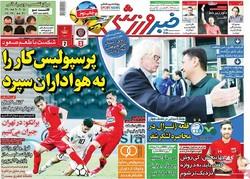 صفحه اول روزنامههای ورزشی ۱۸ اردیبهشت ۹۷