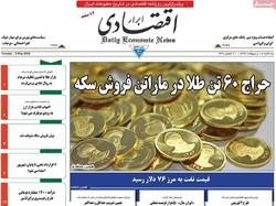 صفحه اول روزنامههای اقتصادی ۱۸ اردیبهشت ۹۷