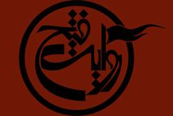 بنیاد روایت فتح