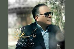 قطعه ملی میهنی «خاک عزیز» منتشر شد/ خوانندگی احمد کامیار