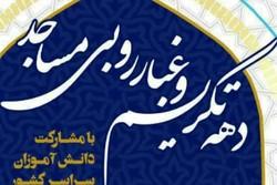 طرح تکریم و غبارروبی مساجد در گیلان اجرا می شود