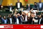 مشاهد من ردود فعل نواب مجلس الشورى الاسلامي حيال قرار ترامب /فيديو