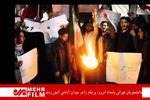 مشاهد من إحتجاج طلاب الجامعات الايرانيين على قرار ترامب / فيديو