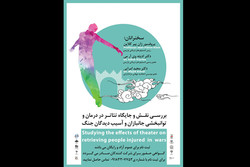 کارگاه آموزشی تئاتر درمانی در جشنواره تئاتر ایثار برگزار میشود