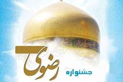 معرفی برگزیدگان مسابقه تمبرپستی و کارت پستال رضوی در استان فارس