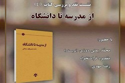 کتاب «ازمدرسه تا دانشگاه» نقد می شود