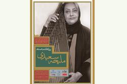 ملیحه سعیدی