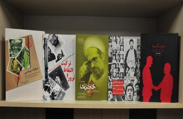 بسته کتاب «دهه ۶۰» با ۲۰ درصد تخفیف عرضه میشود