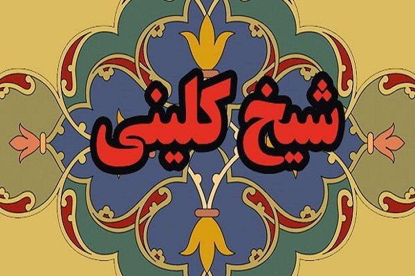 شیخ کلینی (ره) مایه افتخار شیعه و جهان اسلام
