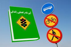 یادگیری زبان در «بومرنگ»/ آیین نامه رانندگی مرور می شود
