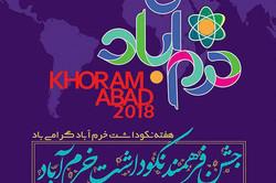 روزی برای نکوداشت خرمآباد؛ از نوای موسیقی لری تا تجلیل شهروند ۱۰۰ ساله