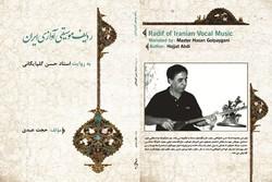 ردیف موسیقی آوازی ایران